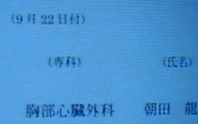 20071018_iryu2.jpg