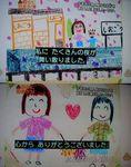 20080824-utsunomiyamaki-02.jpg