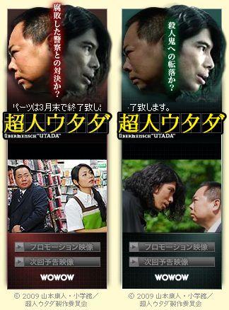 20090330-utada.jpg